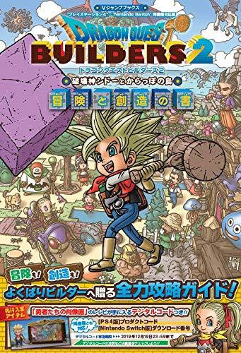 ドラゴンクエストビルダーズ2 破壊神シドーとからっぽの島 冒険と創造の書 (Vジャンプブックス(書籍))