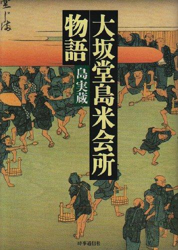 大坂堂島米会所物語