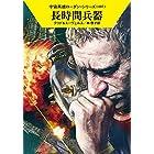 長時間兵器 (ハヤカワ文庫 SF ロ 1-497 宇宙英雄ローダン・シリーズ 497)