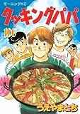 クッキングパパ(106) (モーニングコミックス)