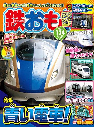 鉄おも 2018年4月号 Vol.124[青い電車だらけの両面ポスター]