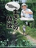 風詠社 上野 邦彦 生きもの賛歌の画像