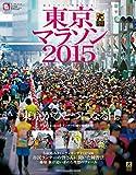 東京マラソン2015 (RUN + TRAIL 別冊) 画像