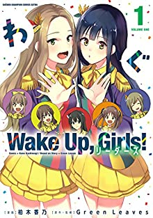 [柏木香乃xGreen Leaves] Wake Up, Girls! リーダーズ 第01巻