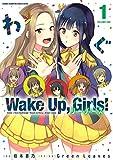 Wake Up, Girls! リーダーズ 1 (少年チャンピオン・コミックス エクストラ)