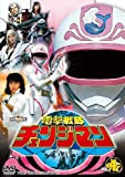 電撃戦隊チェンジマン VOL.4[DVD]