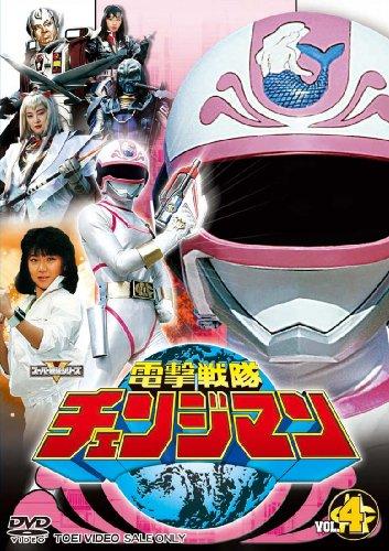 電撃戦隊チェンジマン VOL.4 [DVD]