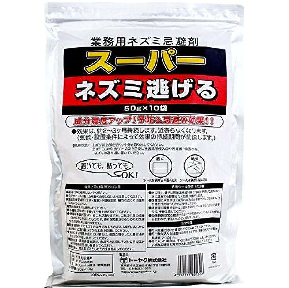 ねずみ駆除 成分濃度アップ 忌避 業務用ネズミ忌避剤 スーパーネズミ逃げる 50g×10袋入