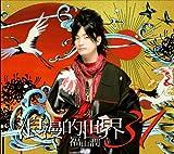 浪漫的世界31(初回限定盤)(DVD付)