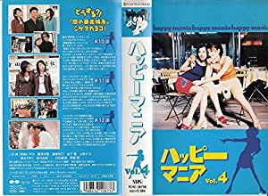 ハッピーマニア(4) [VHS]