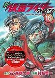 新 仮面ライダーSPIRITS(16)特装版 (プレミアムKC 月刊少年マガジン)