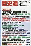 Wing2664 『歴史通』4月号掲載論文:「自虐史観」歴史教科書は「シベリア強制連行」を黙殺!」