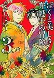 ぼくと美しき弁護士の冒険(3)<完> (KCx(ARIA))
