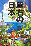 座右の日本 画像