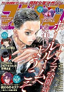 [雑誌] 月刊少年マガジン 2017年08月号 [Gekkan Shonen Magazine 2017-08]