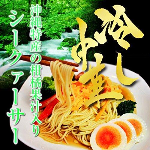 冷麺お試しセット(6人前) 沖縄特産 シークァーサー冷やし中華