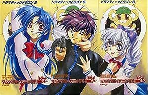 8cmシングル ドラマティックドラゴン2・5・8 フルメタル・パニック! ドラマCD 3種セット
