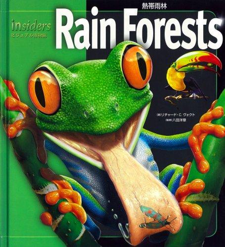 insiders/ビジュアル博物館 熱帯雨林 (図鑑)の詳細を見る