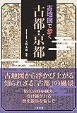 古地図で歩く 古都・京都