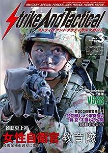SATマガジン 2018年3月号 [雑誌]