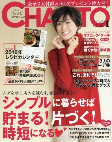 CHANTO(ちゃんと) 2016年 01 月号 -