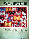 原色日本蝶類図鑑 (1976年) (保育社の原色図鑑〈1〉) 画像