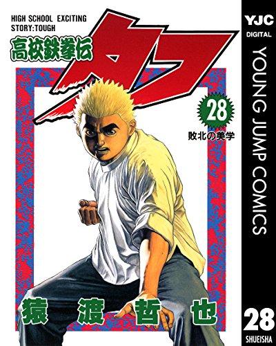 高校鉄拳伝タフ 28 (ヤングジャンプコミックスDIGITAL)