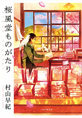桜風堂ものがたりの詳細を見る