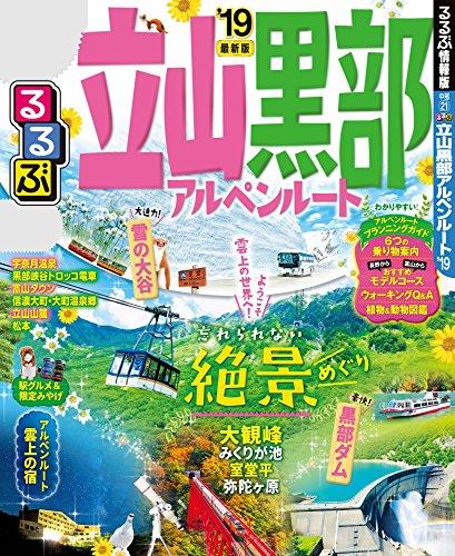 るるぶ立山黒部アルペンルート'19 (るるぶ情報版(国内))