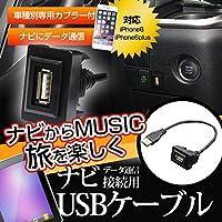 【シェアスタイル】【トヨタA】ナビデータ通信用USBケーブル メーカー別専用設計 サービスホールに取り付け可能!