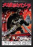 大怪獣ガメラ デジタル・リマスター版 [DVD]