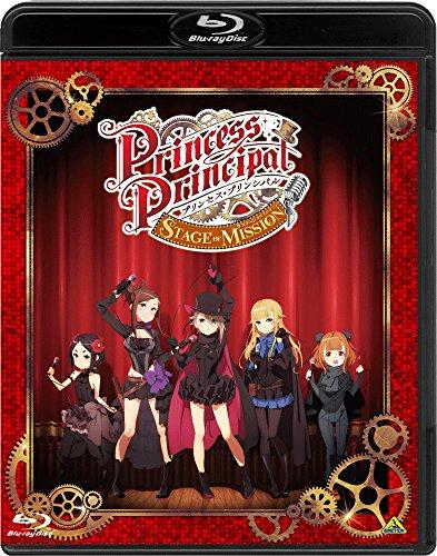 プリンセス・プリンシパル STAGE OF MISSION [Blu-ray]