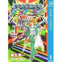 ぼくのわたしの勇者学 1 (ジャンプコミックスDIGITAL)