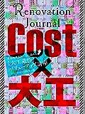 Renovation Journal vol.4 特集:[大工造作]バリューアップ講座