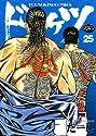 ドンケツ(25): YKコミックス