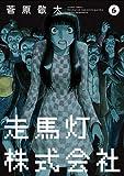 走馬灯株式会社(6) (アクションコミックス)