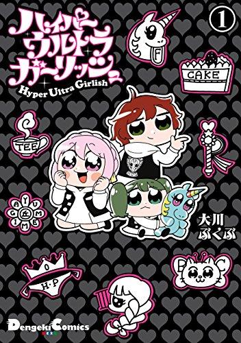 ハイパーウルトラガーリッシュ(1) (電撃コミックスEX)