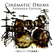 Cinematic Drums Expanded Edition~RPGツクール (R)音素材集~|ダウンロード版