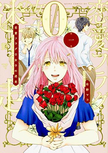 恋愛フラグ0女子の迷走 第一巻 (あすかコミックスDX)の詳細を見る