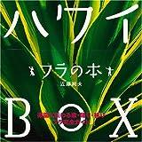 ハワイBOX フラの本