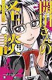 開田さんの怪談: 少年チャンピオン・コミックス / 木々津克久 のシリーズ情報を見る
