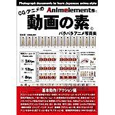 CG・アニメの動画の素(ANIMELEMENTS) (基本動作・アクション編)