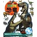 恐竜好きの子供が大喜び!見応えたっぷり、恐竜図鑑のおすすめは?
