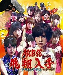AKB48「フライングゲット」のジャケット画像