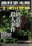終着駅(ターミナル)殺人事件 (ぶんか社コミックス)