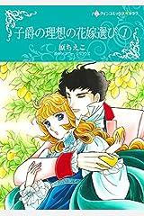 子爵の理想の花嫁選び 1 (ハーレクインコミックス) Kindle版