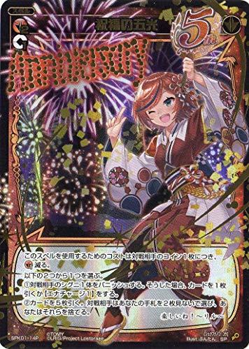 WIXOSS-ウィクロス-/【パラレル】SPK01-14 祝福の五光(パーティーパックVol.5)