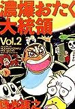 ウリクペン救助隊のアニメ画像
