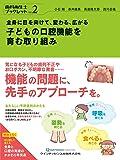 子どもの口腔機能を育む取り組み (歯科衛生士ブックレット)