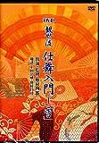 観世流仕舞入門1「雪」 [DVD] (<DVD>)